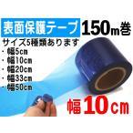 表面保護テープ (青) 幅10cm 長さ150m 半透明 業務用 傷防止フィルム 糊残りなし ステップテープ 車 DIY マスキング 養生に 粘着テープ キズ防止