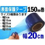 表面保護テープ (青) 幅20cm 長さ150m 半透明 業務用 傷防止フィルム 糊残りなし ステップテープ 車 DIY マスキング 養生に 粘着テープ キズ防止