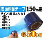 表面保護テープ (青) 幅50cm 長さ150m 半透明 業務用 傷防止フィルム 糊残りなし ステップテープ 車 DIY マスキング 養生に 粘着テープ キズ防止