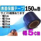 表面保護テープ (青) 幅5cm 長さ150m 半透明 業務用 傷防止フィルム 糊残りなし ステップテープ 車 DIY マスキング 養生に 粘着テープ キズ防止