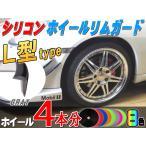 L型リムガード(灰)8m_グレー 800cm 21インチまで 車1台分 汎用 シリコン リムプロテクター リムブレード ホイールリムラインモール キズ防止(保護)
