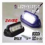 ライセンスランプ (24V用)  LEDナンバー灯 汎用 ユニットカバー付 6000k 120ルーメン白色 ホワイト