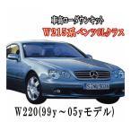 W215ロワリングキット◎W220 S600 S55 Sクラス/W215 CL600 CL500 Cクラス純正 油圧アクティブサス(ABCサス)車両適合ベンツ/前期/後期/ローダウンキット