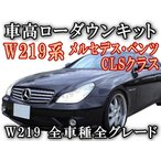 W219ロワリングキット◎CLSクラス CLS350/CLS500/CLS55AMG CLS63 / W211 E320スポーツ E500 E55 E63 純正エアサス車適合/前期/後期/ローダウン キット