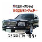 50系 ロワリングキット◎センチュリーGZG50/H9〜現行 純正エアサス車適合/前期/後期 対応/取付/エアサス/ローダウン/ロアリングキット