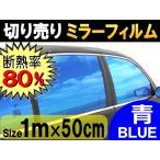 切売ミラーフィルム(小)青_幅100cm×50cm〜/ブルー業務用/切り売り 窓ガラスフィルム断熱/遮熱/UVカット/鏡面カラー フイルム遮光