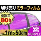 切売ミラーフィルム (小) 紫 幅50cm 長さ1m〜 パープル 業務用 切り売り 窓ガラスフィルム断熱 遮熱 UVカット 鏡面カラー フイルム