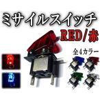 ミサイル (赤)▼ミサイルスイッチ レッド/12V対応/ミサイル型トグルスイッチ/スイッチカバー/LED内臓ONOFFスイッチ/汎用 埋め込みスイッチ