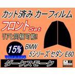 【送料無料】 フロント (s) BMW 5シリーズ セダン E60 カット済み カーフィルム 【15%】 ダークスモーク 車種別 スモークフィルム UVカット
