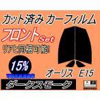 【送料無料】 フロント (s) オーリス E15 カット済み カーフィルム 【15%】 ダークスモーク 車種別 スモークフィルム UVカット