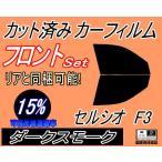 【送料無料】 フロント (b) セルシオ F3 カット済み カーフィルム 【15%】 ダークスモーク 車種別 スモークフィルム UVカット