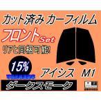 【送料無料】 フロント (s) アイシス M1 カット済み カーフィルム 【15%】 ダークスモーク 車種別 スモークフィルム UVカット