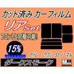 【送料無料】 リア (b) アトレーワゴン S3 ノーマル カット済み カーフィルム 【15%】 ダークスモーク 車種別 スモークフィルム UVカット