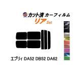 【送料無料】 リア (s) エブリィ DA52 DB52 DA62 カット済み カーフィルム 【15%】 ダークスモーク 車種別 スモークフィルム UVカット