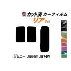 リア (s) ジムニー JB64W JB74W (15%) カット済み カーフィルム JB64W JB74W ジムニー シエラ ジムニーシエラ スズキ