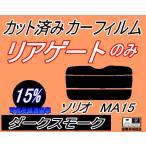 【送料無料】 リアガラスのみ ソリオ MA15 カット済み カーフィルム 【15%】 ダークスモーク 車種別 スモークフィルム UVカット