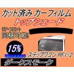 【送料無料】 ハチマキ ステップワゴンRF1・2 カット済み カーフィルム 【15%】 トップシェード バイザー ダークスモーク 車種別 スモークフィルム