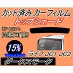 【送料無料】 ハチマキ ライフ JC1 JC2 カット済み カーフィルム 【15%】 トップシェード バイザー ダークスモーク 車種別 スモークフィルム