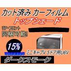 【送料無料】 ハチマキ ミニキャブV 5D U6V カット済み カーフィルム 【15%】 トップシェード バイザー ダークスモーク 車種別 スモークフィルム