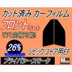 【送料無料】 フロント (s) シビック 3D EF カット済み カーフィルム 【26%】 プライバシースモーク 車種別 スモークフィルム UVカット