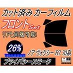 【送料無料】 フロント (b) ノア/ヴォクシー R7 70系 カット済み カーフィルム 【26%】 プライバシースモーク 車種別 スモークフィルム UVカット