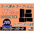 【送料無料】 リア (b) ステップワゴン RF3〜8 後期 カット済み カーフィルム 【26%】 プライバシースモーク 車種別 スモークフィルム UVカット