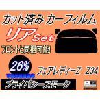 【送料無料】 リア (b) フェアレディZ Z34 カット済み カーフィルム 【26%】 プライバシースモーク 車種別 スモークフィルム UVカット