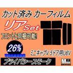 【送料無料】 リア (b) ミニキャブV 5D U6V カット済み カーフィルム 【26%】 プライバシースモーク 車種別 スモークフィルム UVカット