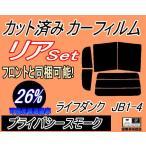 リア (b) ライフ ダンク JB1〜4 (26%) カット済み カーフィルム JB1 JB2 JB3 JB4 ホンダ