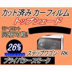 【送料無料】 ハチマキ ハイラックスサーフN18 カット済み カーフィルム 【26%】 トップシェード バイザー プライバシースモーク 車種別 スモークフィルム