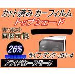 【送料無料】 ハチマキ ライフ ダンクJB1〜4 カット済み カーフィルム 【26%】 トップシェード バイザー プライバシースモーク 車種別 スモークフィルム