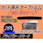 【送料無料】 ハチマキ ミニキャブV 5D U6V カット済み カーフィルム 【26%】 トップシェード バイザー プライバシースモーク 車種別 スモークフィルム