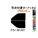 【送料無料】 フロント (s) テラノ 5D D21 カット済み カーフィルム 【5%】 スーパーブラック 車種別 スモークフィルム UVカット