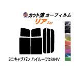 【送料無料】 リア ミニキャブバン ハイルーフDS64V カット済み カーフィルム 【5%】 スーパーブラック 車種別 スモークフィルム UVカット