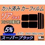 【送料無料】 リア (s) エブリィ DA52 DB52 DA62 カット済み カーフィルム 【5%】 スーパーブラック 車種別 スモークフィルム UVカット