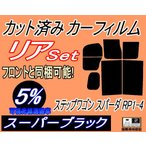【送料無料】 リア (b) ステップワゴン スパーダRP1〜4 カット済み カーフィルム 【5%】 スーパーブラック 車種別 スモークフィルム UVカット