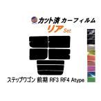 【送料無料】 リア (s) ステップワゴン 前期 RF3 RF4 Atype カット済み カーフィルム 【5%】 スーパーブラック 車種別 スモークフィルム UVカット