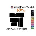 【送料無料】 リア (b) ステップワゴン RF3〜8 後期 カット済み カーフィルム 【5%】 スーパーブラック 車種別 スモークフィルム UVカット