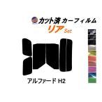 リア (b) アルファード H2 (5%) カット済み カーフィルム 20系 ANH20W ANH25W GGH20W GGH25W トヨタ