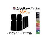 【送料無料】 リア (b) ノア/ヴォクシー R7 70系 カット済み カーフィルム 【5%】 スーパーブラック 車種別 スモークフィルム UVカット