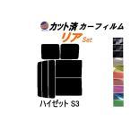 【送料無料】 リア (b) ハイゼット S3 カット済み カーフィルム 【5%】 スーパーブラック 車種別 スモークフィルム UVカット