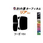 【送料無料】 リア (b) フーガ Y51 カット済み カーフィルム 【5%】 スーパーブラック 車種別 スモークフィルム UVカット