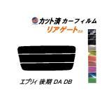【送料無料】 リアガラスのみ エブリィ 後期 DA DB カット済み カーフィルム 【5%】 スーパーブラック 車種別 スモークフィルム UVカット