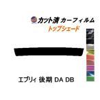 【送料無料】 ハチマキ エブリィ 後期 DA DB カット済み カーフィルム 【5%】 トップシェード バイザー スーパーブラック 車種別 スモークフィルム