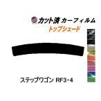 【送料無料】 ハチマキ ステップワゴン RF3・4 カット済み カーフィルム 【5%】 トップシェード バイザー スーパーブラック 車種別 スモークフィルム