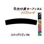 【送料無料】 ハチマキ ハイラックスサーフN18 カット済み カーフィルム 【5%】 トップシェード バイザー スーパーブラック 車種別 スモークフィルム
