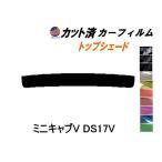 【送料無料】 ハチマキ ミニキャブV DS17V カット済み カーフィルム 【5%】 トップシェード バイザー スーパーブラック 車種別 スモークフィルム