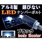 アルミナンバーボルト 黒▼ブラック/LEDナンバーボルト,汎用/防水.バイク.LEDナンバー灯ボルト.LED内臓ボルトナンバー灯.ボルトLED