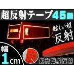 プリズム反射テープ (柿) 1cm// 幅10mm 長さ45m リフレクトラインテープ オレンジ レッド夜間 高輝度 高反射  ステッカー