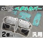 ペダル Etype_ペダルカバー ペダルパッド アクセル クラッチ ブレーキ兼用キャリパーデザイン スポーツタイプ ブレーキ オートマ AT ミッション MT